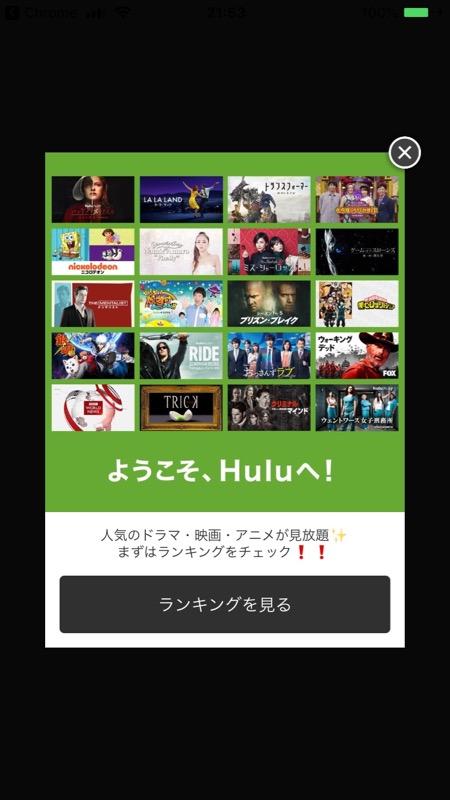 hulu アプリ準備完了