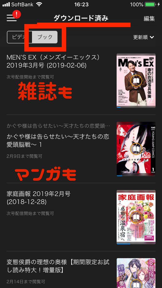 U-NEXTの新しいアプリで雑誌もマンガもダウンロード済みからまとめて探せる