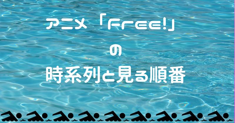アニメ Free! の時系列と見る順番を解説
