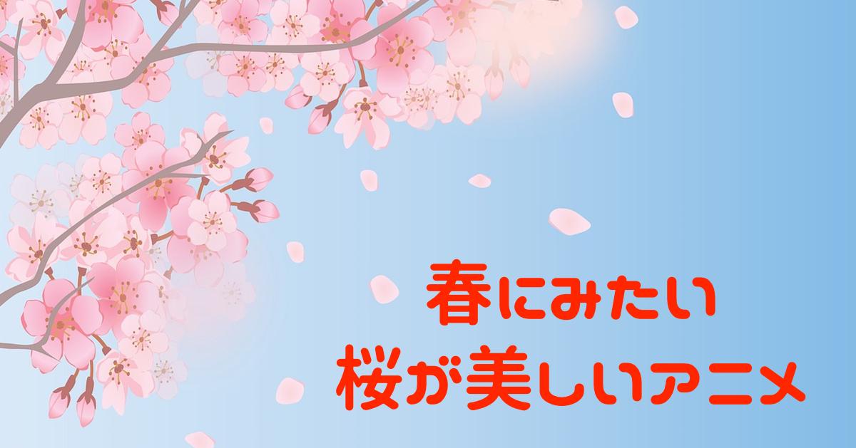 春に見たい! 桜が美しいアニメ