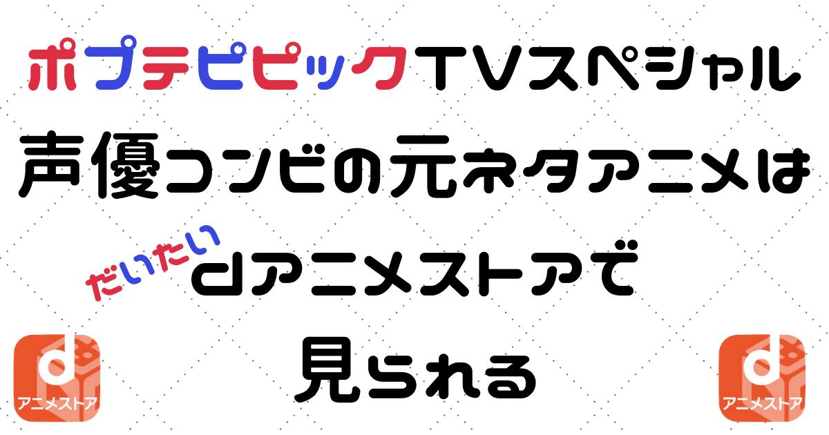 ポプテピピックの声優ペア元ネタアニメが見られる動画配信サービス