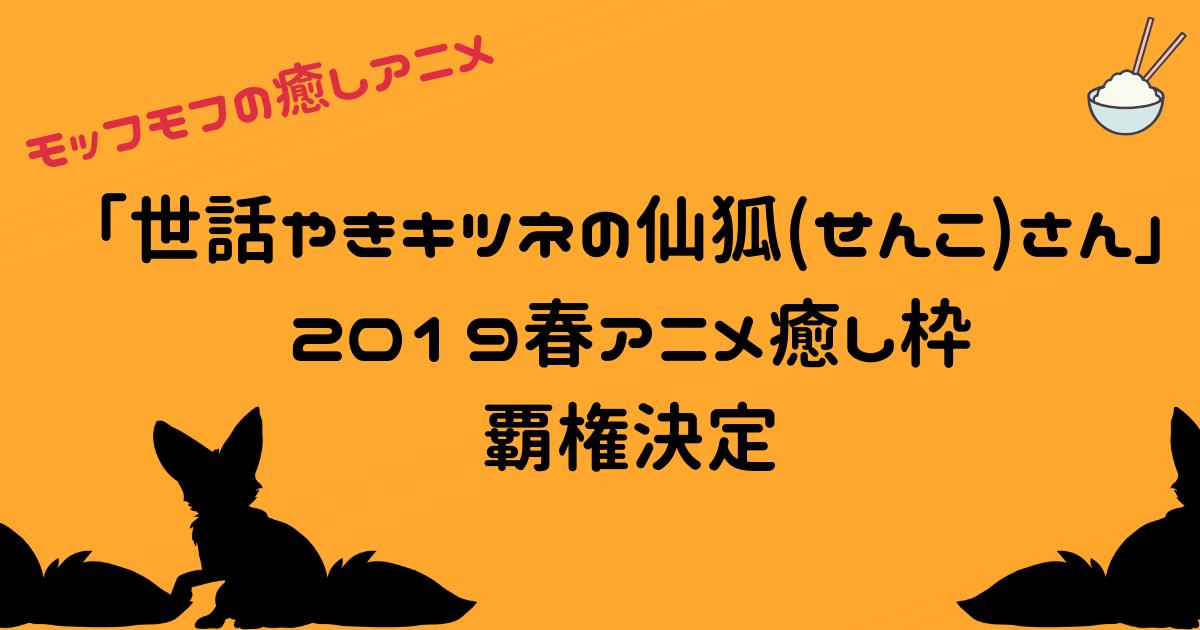 「世話やきキツネの仙狐(せんこ)さん」2019春アニメ癒し枠イチオシ