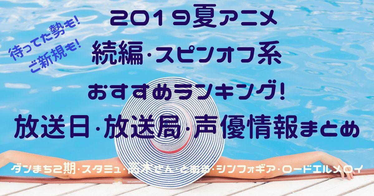 2019春アニメ ダンまち2期やとある、シンフォギアの放送日・放送局、声優情報などまとめ