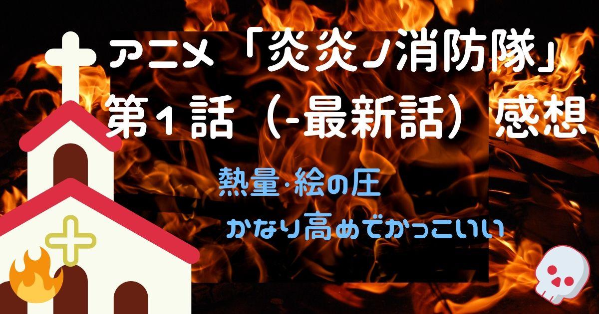 アニメ炎々ノ消防隊感想