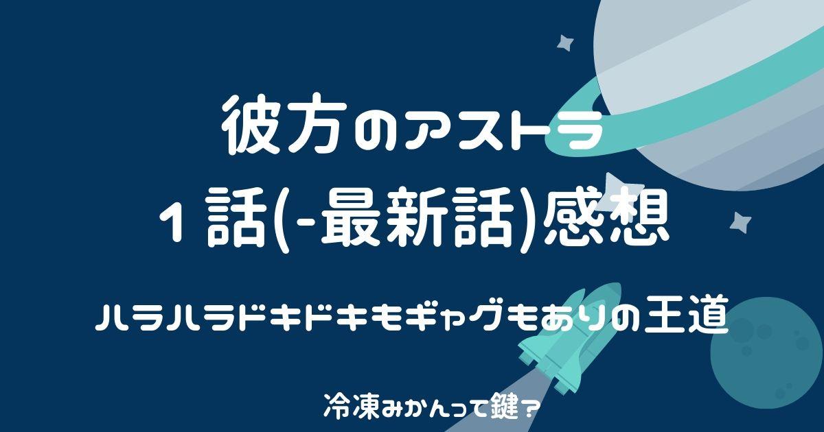 アニメ彼方のアストラ1話〜最終話感想