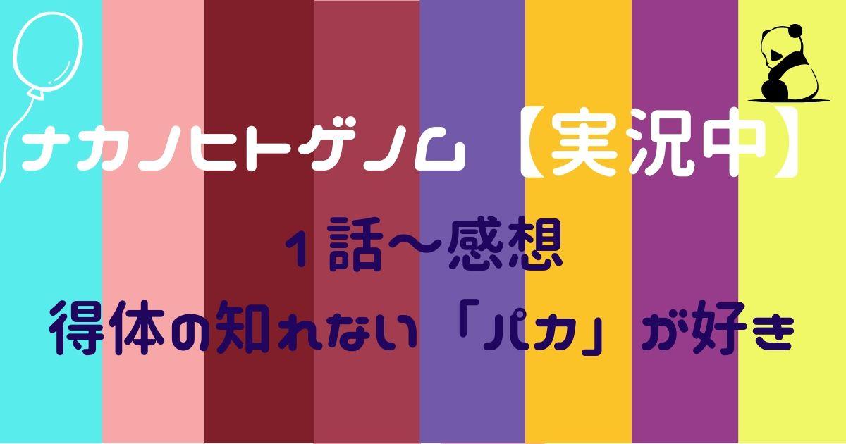 ナカノヒトゲノム【実況中】感想 ツダケンパカいい味