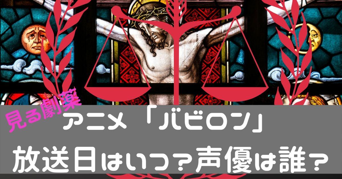 アニメバビロン 放送日 声優 中村悠一