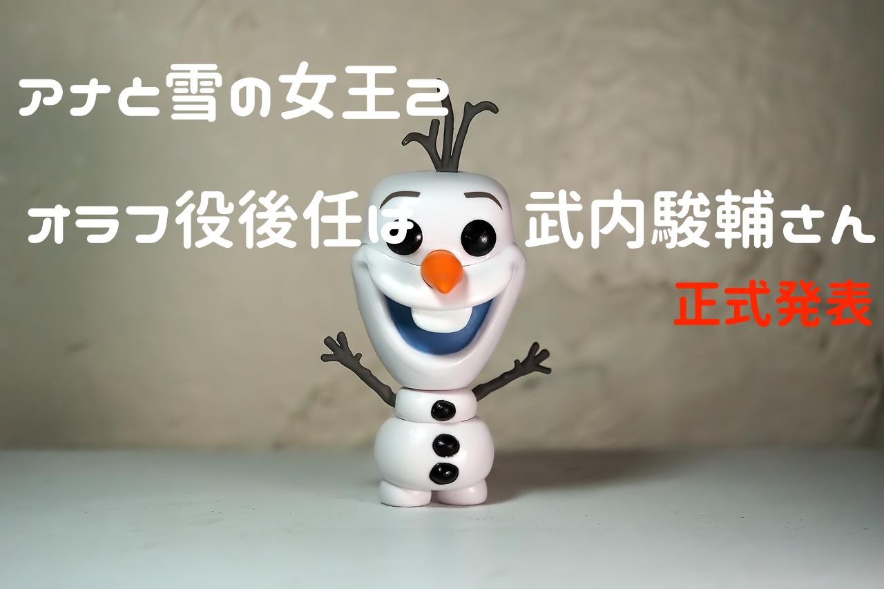 オラフ 武内 駿輔