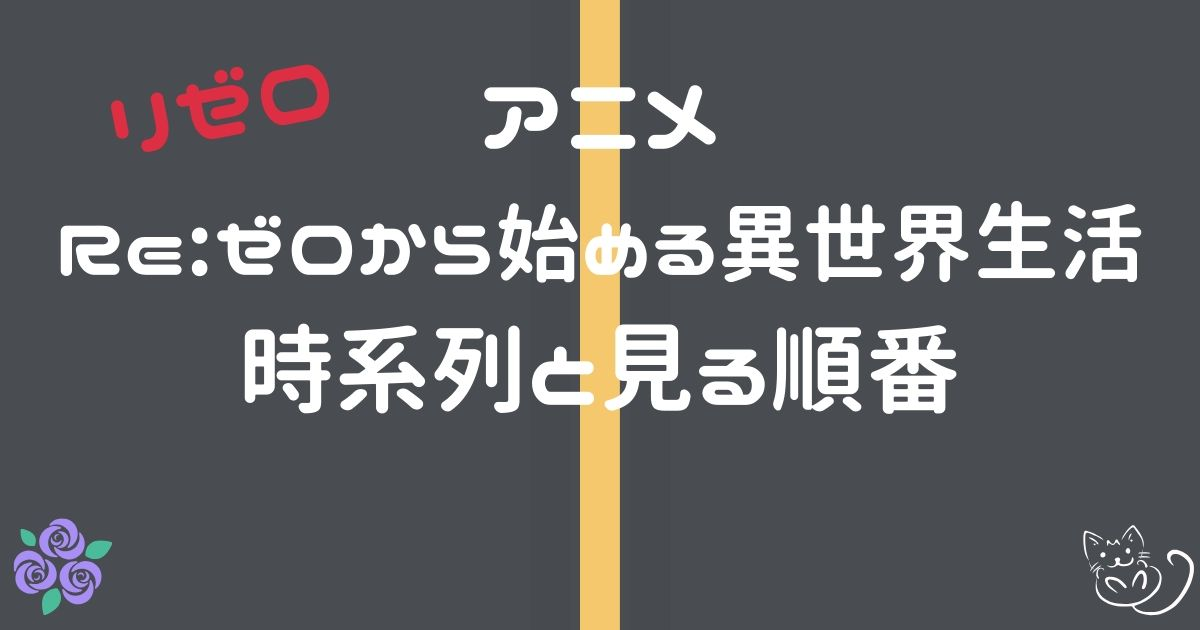 アニメ リゼロの時系列と見る順番【Re:ゼロから始める異世界生活】