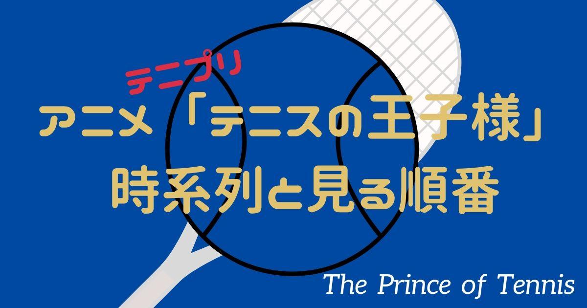アニメ「テニスの王子様」テニプリの時系列と見る順番